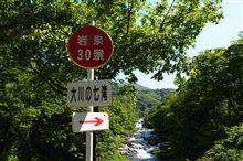 大川の七滝
