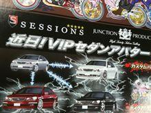VIPでアバター!?