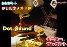 【みんカラ+移行記念★第3弾】 「Dot Sound」モニタープレゼント!