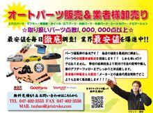 カー用品・パーツ激安通販!ジェットパーツジャパン(JPJ通販事業部)