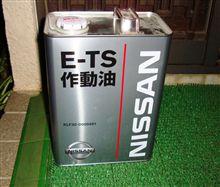 E-TS作動油