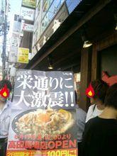 100円ポッキリ♪