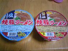 焼豚ラーメンの新商品♪