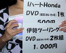 DVD発売のお知らせ