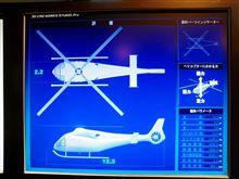三菱みなとみらい技術館でヘリの設計