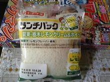 関東・栃木レモン(パン)捕獲