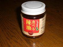 念願の食べる辣油