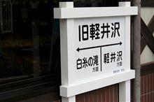 思い立ったので・・・日帰り☆軽井沢の旅