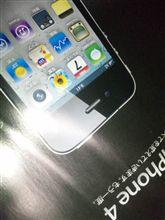 『iPhone4』の巻