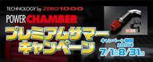 ZERO-1000 プレミアムサマーキャンペーン実施のお知らせ