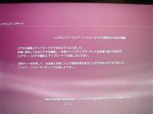PS3のシステムアップデート開始! Ver.3.40