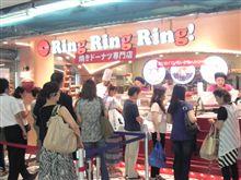 Ring Ring Ringのドーナツ♪