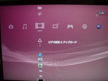 PS3 システムアップデート Ver.3.40の追加機能