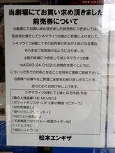 松本エンギザ閉館  前売り券について
