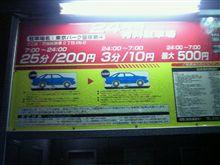 『3分10円』ッ