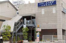 松本エンギザ閉館
