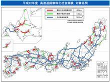 高速道路無料化社会実験が始まる。