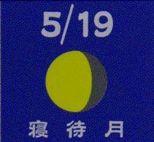 月暦 6月30日(水)