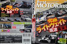 Best MOTORing 2010 8月号