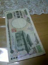 弐千円札普及委員会。