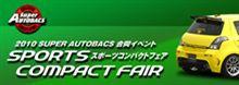 スポーツ コンパクトフェアー 今週末は、SA43道意店 です!