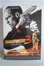 TRANSPORTER 3 見ました!