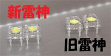 日亜雷神2010バージョンNSPWR60CS-K1