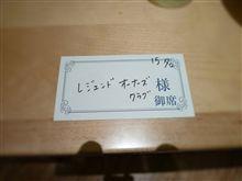 鈴鹿オフ #5 宴@鈴鹿サーキット