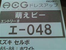 ACGエントリー用紙