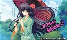 痛茶シリーズ第1弾の『玉露入り緑茶』が7月31日より下記店舗で発売いたします!!