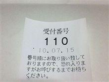 100715-2 〇〇〇郵便局にて・・・