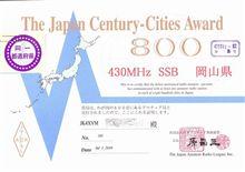 JCC800証書到着(^-^)