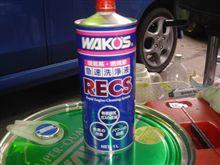 【田中オート】WAKO'S新製品RECS(吸気系洗浄システム)