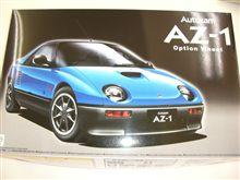 AZ-1のプラモデルです!