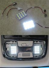ルームランプ用LED交換