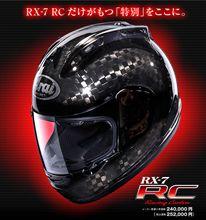 Arai RX-7 RC