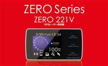 新製品 ZERO221V 発表!!