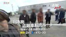 【必見!】NHKで自動車盗難特集番組