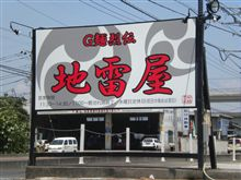 「G麺烈伝 地雷屋」-上三川-