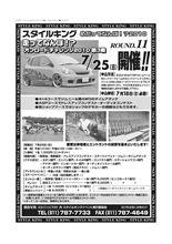明日は千歳で自動車展示&四駆競技イベントです!