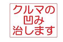 ★デントマジック☆