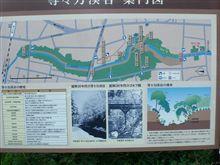 仕事で東京都世田谷区に行って来ました。