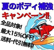 夏のボディ強化キャンペーン♪(^^)/
