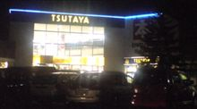 TSUTAYAのハシゴ