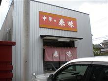 「中華の来味」-新潟市-