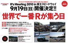 R's Meeting 2010 in 富士スピードウェイ