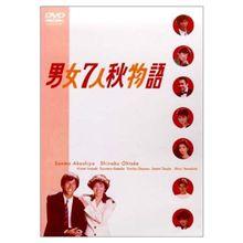 男女7人秋物語 DVD