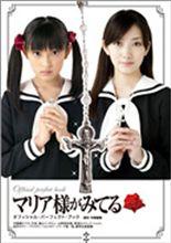 映画「マリア様がみてる」オフィシャル・パーフェクト・ブックが10日1日(金)発売決定! #marimite