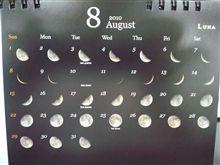 月カレンダー(8月)