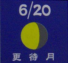 月暦 7月31日(土)